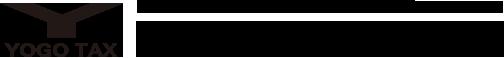 尾張旭市の税理士事務所「余語税理士事務所」会社設立・エンディングノート・相続税など